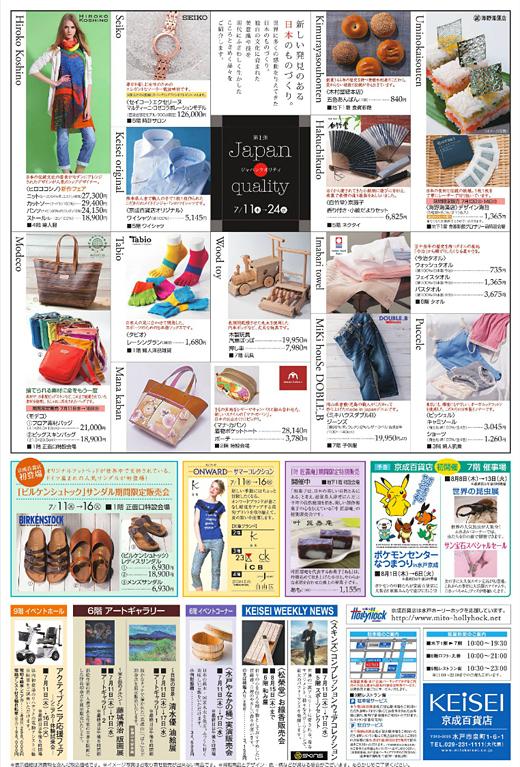 水戸京成百貨店チラシ