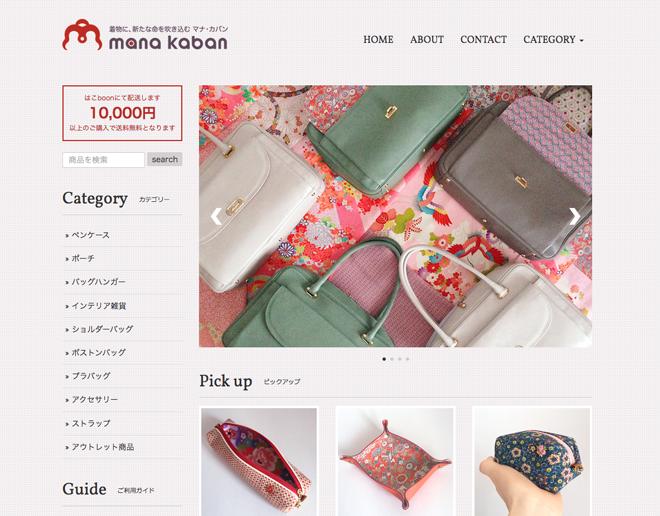マナ・カバンBASEオンラインショップ「着物リメイク商品をお届けします」
