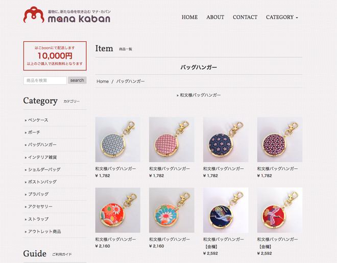 マナ・カバンBASEオンラインショップ 「着物リメイク商品をお届けします」