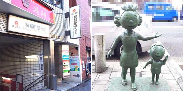 桜新町駅_サザエさんとタラちゃん