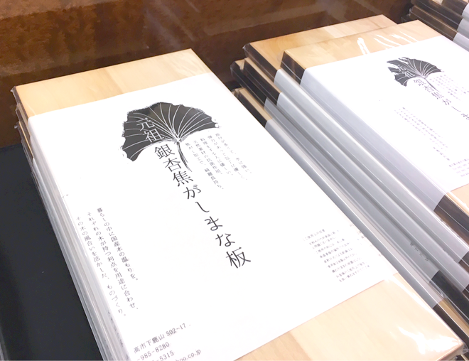 東急百貨店渋谷本店/催事/木香莉の家
