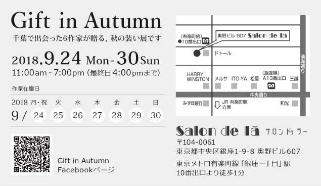 Gift in Autumn 〜千葉で出会った6作家が贈る、秋の装い展~