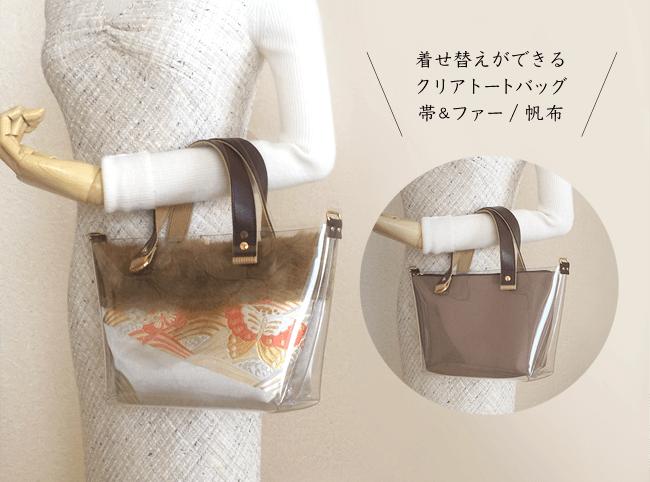 帯と帆布の両方が楽しめる!【着せ替えができる】和文様クリアバッグ