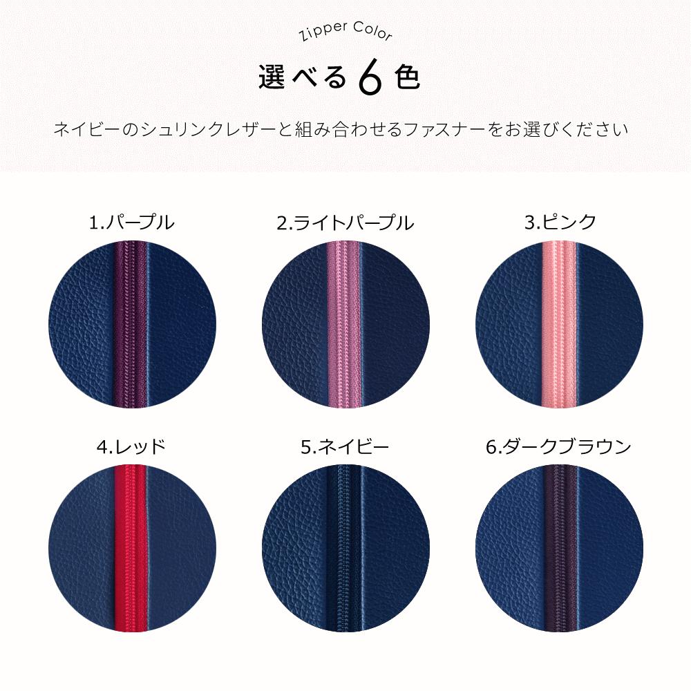 選べる6色のファスナーカラー