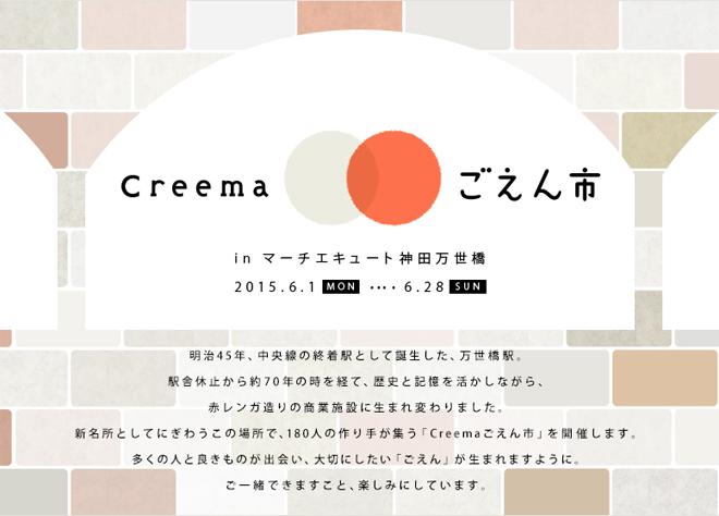 Creemaごえん市inマーチエキュート神田万世橋